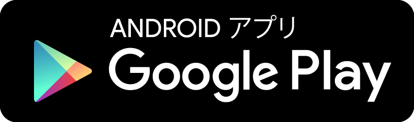 AndroidアプリGoogle Play